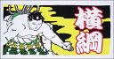 【送料無料】 大相撲横綱 バスタオル(PP袋入り) ギフト・贈り物・お土産人気♪話題の相撲女子・スージョや外国人の方へのプレゼントにもにもお相撲さん力士関取図柄オリジナル相撲グッズ!