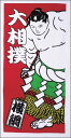 【送料無料】 大相撲縦判 バスタオル(PP袋入り) ギフト・贈り物・お土産人気♪話題の相撲女子・スージョや外国人の方へのプレゼントにもにもお相撲さん力士関取図柄オリジナル相撲グッズ!