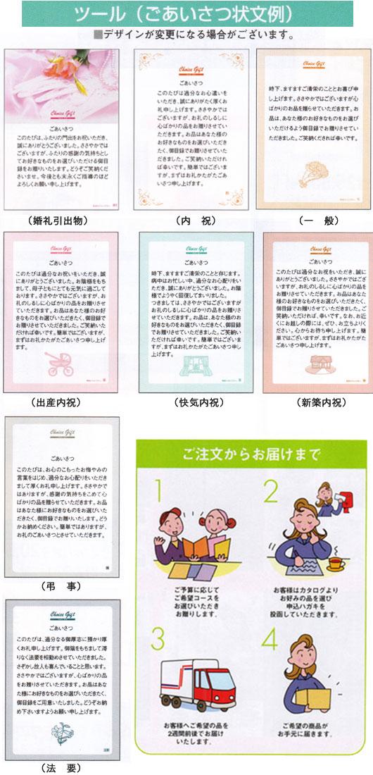 チョイスカタログギフト 50,600円コース(...の紹介画像3