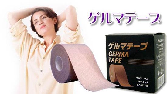 ゲルマテープ 【条件付送料無料】