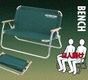 【送料無料】 CSアルミ背付きベンチ(グリーン) M-3882 キャプテンスタッグ(CAPTAINSTAG) アウトドア用品・キャンプ・バーベキュー(BBQ)に大活躍のコンパクト収納、折りたたみ2人用ベンチ!(チェア・イス・椅子)