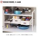 アレンジフリー シンク下スペースラック2段 H-5809 (ストッカー付伸縮タイプ) パール金属 シンク下収納ラック・プラスチック収納ケース・キッチン整理棚・キッチン収納グッズ