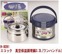 エコック 真空保温調理鍋3.2L(ワンハンドル) H-8091 【条件付送料無料】 パール金属