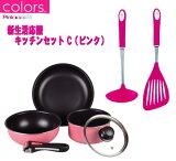 【送料無料】 新生活応援キッチンセットC 【ピンク】 ポップなカラーでキッチンを明るく演出!キッチンツールのオリジナル3点セット スマイルクック クックウェアセット Colors(カラーズ)【福袋】