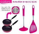 【送料無料】 Colors (カラーズ) クッキングスターターセットC 【ピンク】 人気のIH対応マーブルコート・フライパン・クックウェアセット(マーブルコーティング鍋) ・キッチンツールのオリジナル4点セット