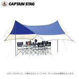 【】オルディナ ヘキサタープセット M-3167 キャプテンスタッグ(CAPTAINSTAG) アウトドア用品・キャンプ用品・バーベキュー・BBQに本格派激安テントタープ・日よけ・