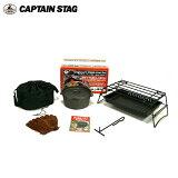【】 M-5541 ダッチオーブン6点セット キャプテンスタッグ(CAPTAINSTAG) おすすめ・激安ビギナーセット・アウトドア用品・キャンプ用品・バーベキュー用品・BBQバー