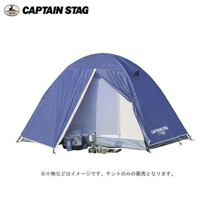 キャプテンスタッグ(CAPTAIN STAG) リベロ ツーリングテント M-3119