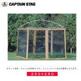 ������̵���� M-3195 ���ԡ��ǥ� 250UV�ѥ������ѥͥ� ����ץƥ��å�(CAPTAINSTAG) 2.5m��2.5m��å������ס������å������������ѥ��ץ������