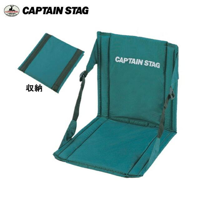 M-3335 CS FDチェア・マット(グリーン) キャプテンスタッグ (CAPTAINSTAG) アウトドア用品・キャンプ・運動会に大活躍のコンパクト収納、レジャーシートに折りたたみ椅子・イス・背もたれ座椅子・座布団チェアーマット(17zs)