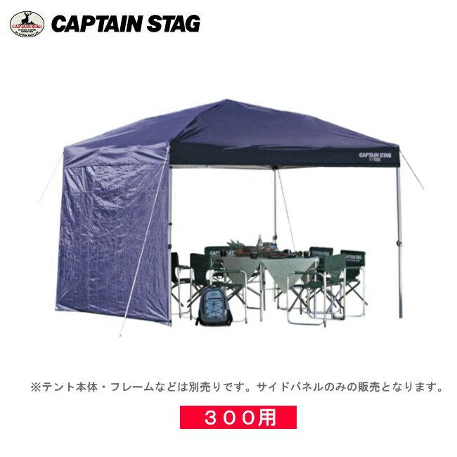 M-3284 サイドパネル300UV-S(ネイビー) キャプテンスタッグ(CAPTAINSTAG) 3mワンタッチタープ・クイックシェード専用オプション品