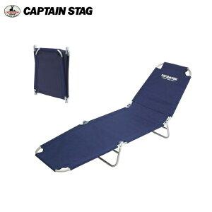 リクライニング ネイビー キャプテンスタッグ CAPTAINSTAG アウトドア キャンプ 折りたたみ