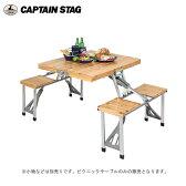 【送料無料】 NEWシダー 杉製ピクニックテーブル(ナチュラル) UC-0003 キャプテンスタッグ(CAPTAINSTAG) アウトドア用品・キャンプ用品・バーベキュー(BBQ)に折りたたみ式木製アルミフレームテーブル、チェア・イスのセット・別売りパラソル装着可 UC-3/UC-6