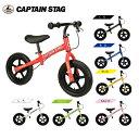 【送料無料】 キャプテンスタッグ トレーニングバイク 全7色 YG-0250 CAPTAINSTAG ブレーキ付きペダルなし自転車/ランニングバイク/バランスバイク/キックバイク/子供用自転車/ランニングバイク/足けり乗用玩具/足けりバイク/足蹴りキッズバイク/おもちゃのりもの YG-250
