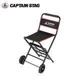 CAPTAIN STAG(キャプテンスタッグ)チェアキャリー/UL-1005 おしゃれな背もたれ付きアウトドアチェアと折りたたみ軽量キャリーカートの1台2役/折り畳み椅子/アウトドア用品・キャンプ用品・お買い物にも便利!キャリーチェア