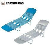 キャプテンスタッグ サマーベッド M-3451 (クリアブルー)/M-3459 (クリアシルバー) CAPTAINSTAG ・森林浴・海水浴・プールで折りたたみビーチチェア・ビーチベッド(お昼寝・休憩用簡易ベッド・寝具・ハンモッグ・シュラフ・寝袋類)