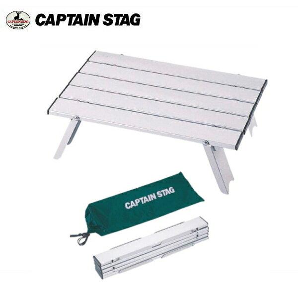 キャプテンスタッグ アルミロールテーブル〈コンパクト〉 M-3713 CAPTAINSTAG