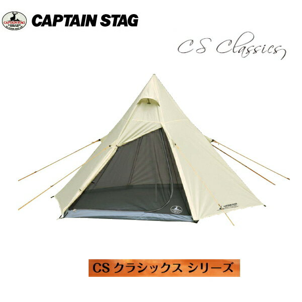 キャプテンスタッグ(CAPTAIN STAG) テント ティピー