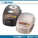 【送料無料】 圧力IH炊飯ジャー 極め炊き (5.5合炊き) NP-BF10-TD/NP-BF10-NZ 象印(ZOJIRUSHI) 炊飯器