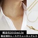【送料無料】純金ネックレス チェーン 24金 K24 42cm 1.3gスクリューネックレス【smtb