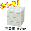 SALE 数量限定セール 重箱 三段 樹脂製 お買い得 シールふた付き ほのか 青 ブルー