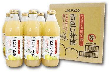 【送料無料】黄色い林檎1L瓶●青森県産りんごトキ・きおう・王林のみ使用●果汁100%りんごジュース