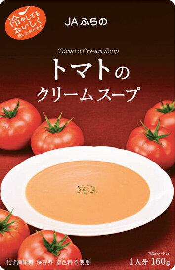 トマトのクリームスープ 10個入