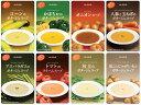 【送料無料】8種類を2個ずつ!!ふらのスープ詰合せセット
