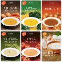 【送料無料】6種類を3個ずつ!!ふらのスープ詰合せセ