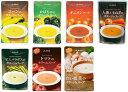 【送料無料】7種類を2個ずつ!!ふらのスープ詰合せセット