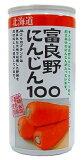 【】≪≫富良野にんじん100 30本入