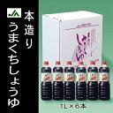 【JAオリジナル】うまくち醤油1.0L×6(箱)【RCP】_