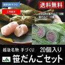 新潟名物!笹団子セット(笹だんご10個・さくら入り笹だんご10個)1.2kg 【送料無料】