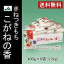 新潟県産こがねもち[切り餅] こがねの香 400g×8袋(3...