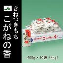 最高級新潟県産こがねもち100%使用の杵つき餅でお正月!コシの強さとお餅本来の味が格別♪JA(農協)