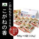 新潟県産特別栽培こがねもち [切り餅 シングルパック] 特別栽培米こがねの香 400g×8