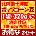 ポップコーン豆 国産 北海道十勝産 320g×2 + 60g×2 お得な2セット