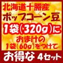 ポップコーン豆 国産 北海道十勝産 320g×4 + 60g×4 お得な4セット
