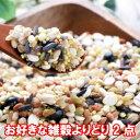 【送料無料】15種類から選べる♪国産 お好きな雑穀・豆類より...