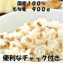 【送料無料】1000円ぽっきり!もち麦 国産100%使用75...