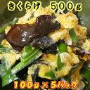 ショッピング木 【送料無料】国産きくらげ 500g 栃木県産