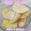 ★送料無料★冷凍ピーチ(桃)1kg(500g×2袋)