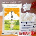 【送料無料】令和元年産 北海道産米 20kg「新しのつ米」 ななつぼし 特A (10kg×2袋)(5kg×4袋)