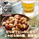 【新発売】ビールに合う!!じゃばら胡椒使用★ピリ辛 じゃばら柿の種 90g×1袋