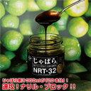 【果皮エキス入り】じゃばらNRT-32【むずむず対策に】