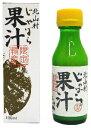 じゃばら村北山村からお届けいたします!和歌山県北山村特産じゃばらの果実をギュッと絞った100%天然果汁!!じゃばら果汁100ml