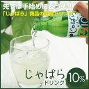 じゃばらドリンク160ml 30本【じゃばら果汁10%入り】...