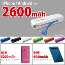 [330] PES-2600 portable energy station [2600mAh battery charger smartphone usb battery smartphone large-capacity storing battery iphone cell-phone docomo au SOFTBANK softbank docomo] htc j Xperia xperia galaxy galaxy iphone アイフォンスマフォ