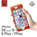 iPhone8 iPhone7 iPhone SE ケース iPhone8/7Plu