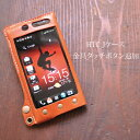 [HTC J metal fittings touch button addition] JACA JACA lots and lots